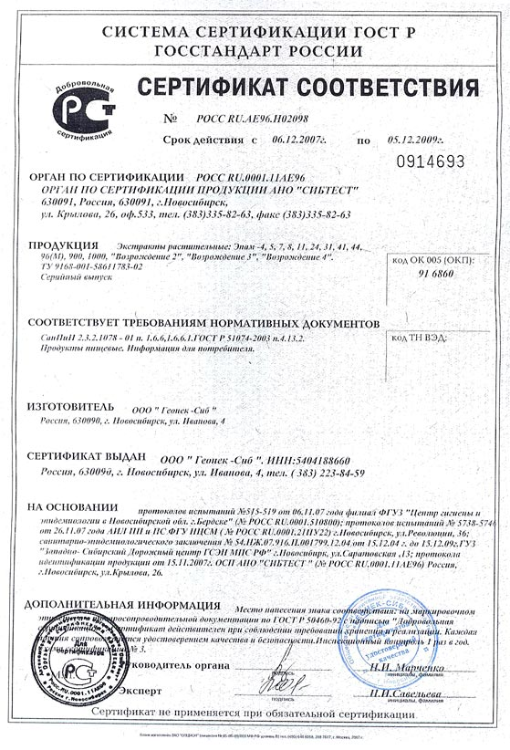 """""""Сертификат """" в переводе с латыни означает  """"сделано правильно """" или  """"соответствует определенным требованиям-стандартам """"."""