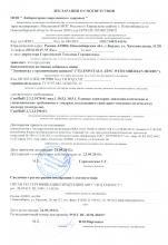 сибирское здоровье витацинк