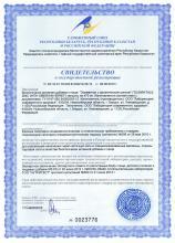 Свидетельство о гос.регистрации БАД Элемвитал с органическим цинком